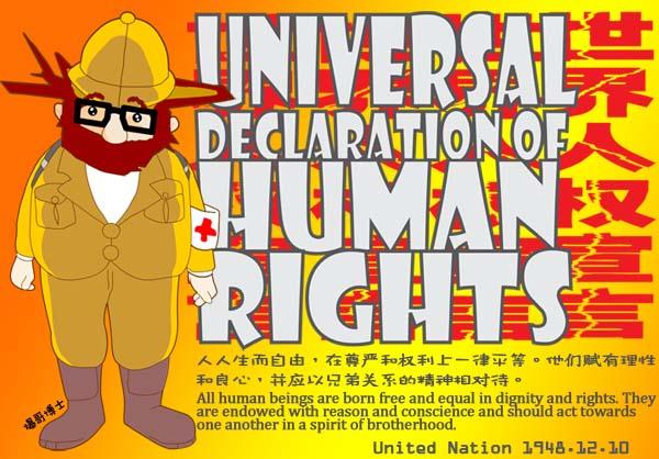 爆哥博士拯救世界人權宣言